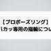 【プロポーズリング】ヴァンドーム青山の箱パカッ専用の指輪について