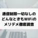 通信制限一切なしのどんなときもWIFiのメリデメ徹底調査