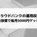 【2019年8月】クラウドバンクの運用収益(完全放置で毎月5000円ゲット?)