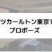 リッツカールトン東京でのプロポーズ