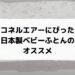 【ココネルエアーにぴったり】日本製ベビーふとんのオススメ