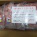 ふるさと納税の豚肉5kgが届きました!